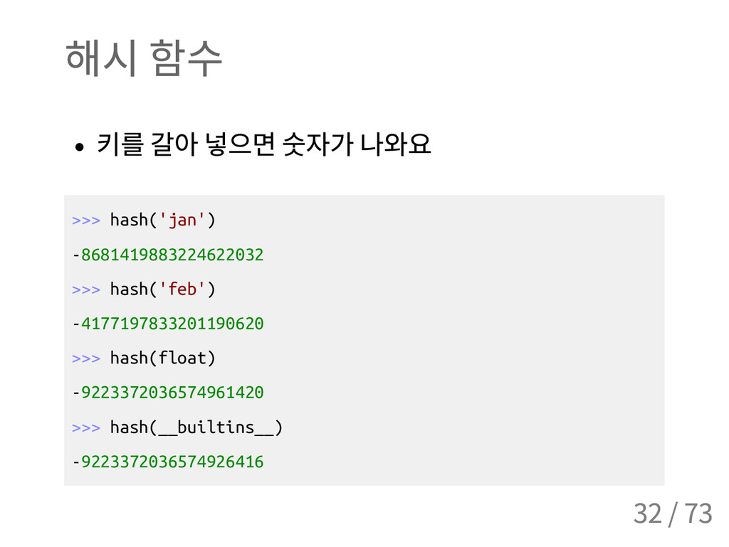 해시 함수 키를 갈아 넣으면 숫자가 나와요 > > > h a s h ( ' j a n...
