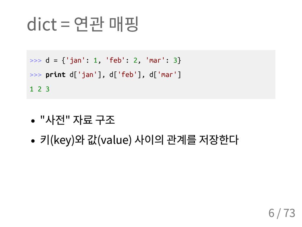 dict = 연관 매핑 > > > d = { ' j a n ' : 1 , ' f e ...
