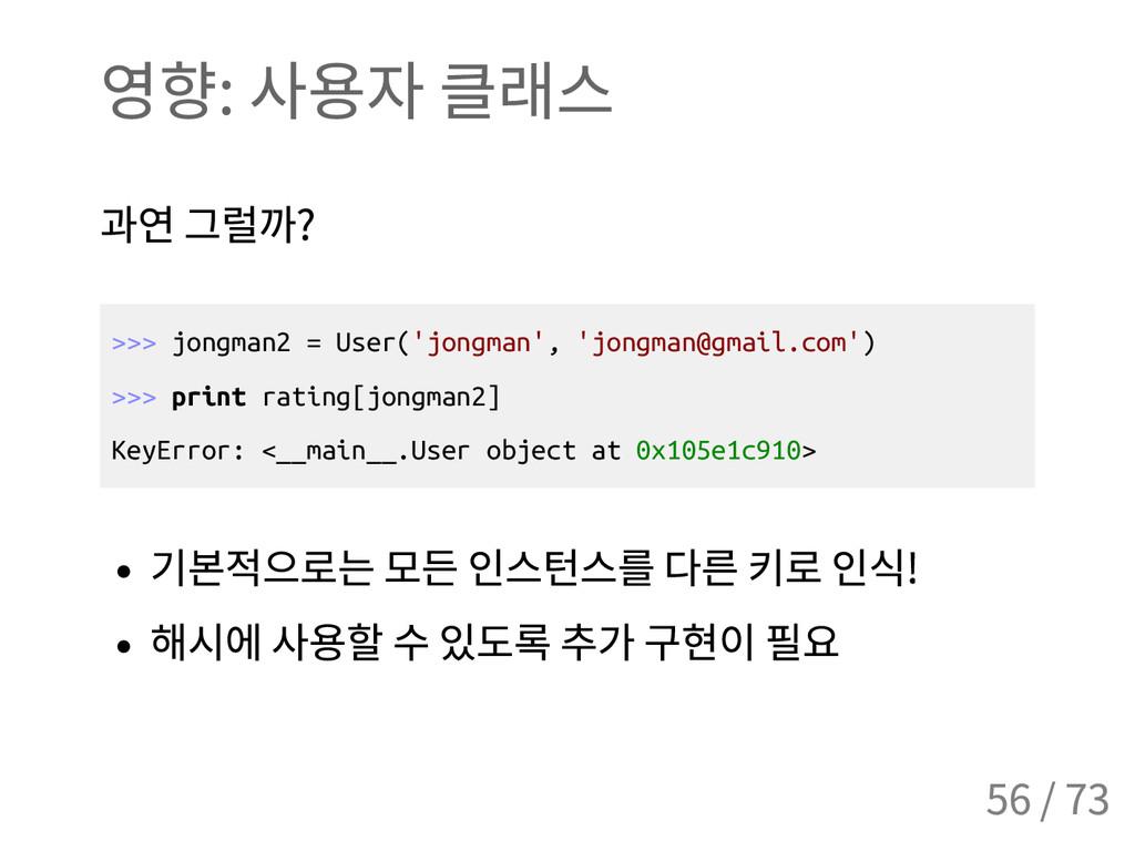 영향 : 사용자 클래스 과연 그럴까 ? > > > j o n g m a n 2 = U...