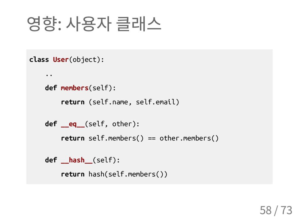 영향 : 사용자 클래스 c l a s s U s e r ( o b j e c t ) ...