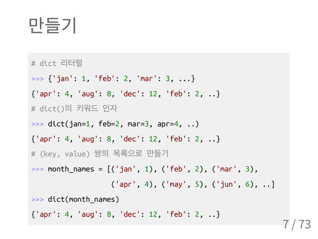 만들기 # d i c t 리터럴 > > > { ' j a n ' : 1 , ' f e...