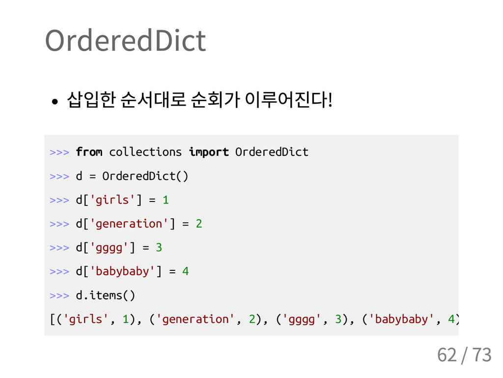 OrderedDict 삽입한 순서대로 순회가 이루어진다 ! > > > f r o m ...