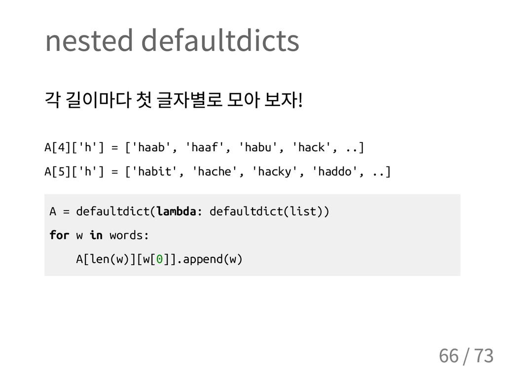 nested defaultdicts 각 길이마다 첫 글자별로 모아 보자 ! A [ 4...