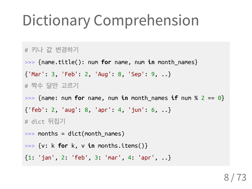 Dictionary Comprehension # 키나 값 변경하기 > > > { n ...