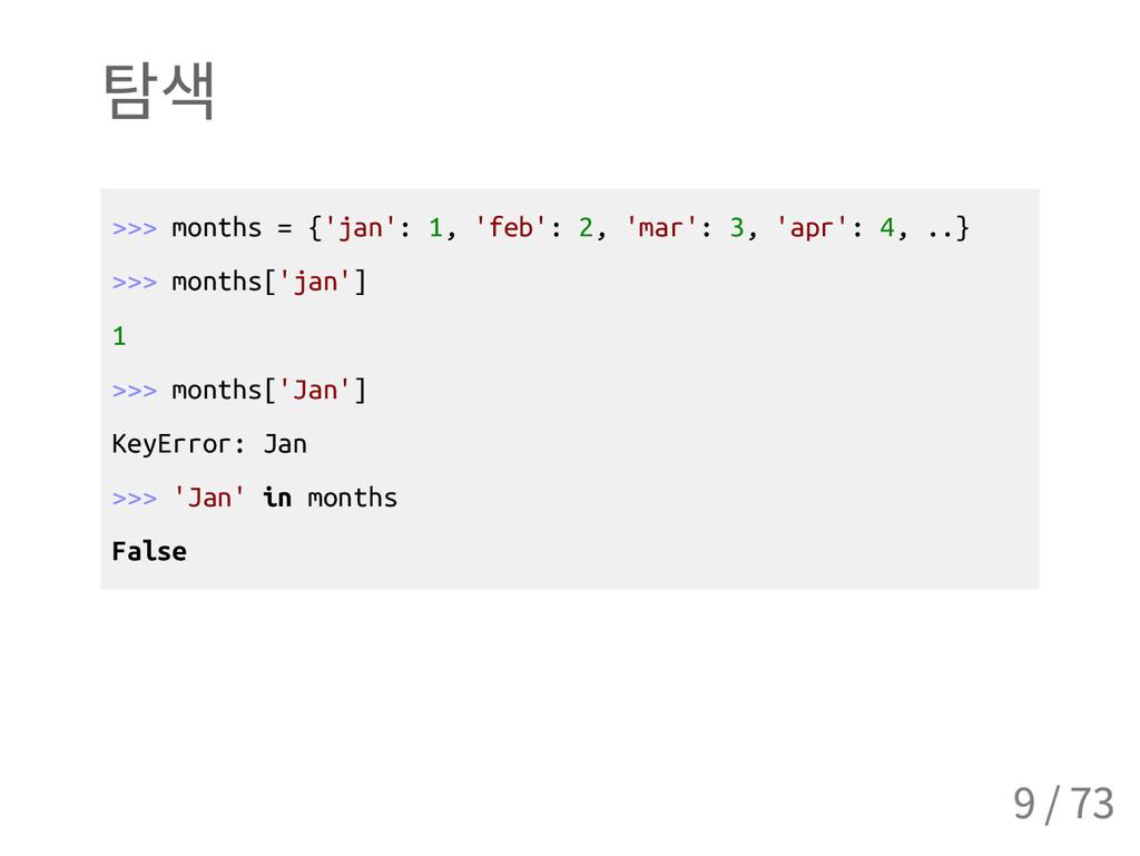 탐색 > > > m o n t h s = { ' j a n ' : 1 , ' f e ...