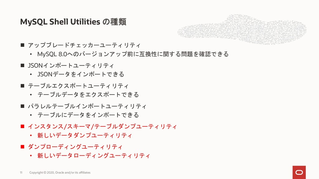◼ アップブレードチェッカーユーティリティ • MySQL 8.0へのバージョンアップ前に互換...
