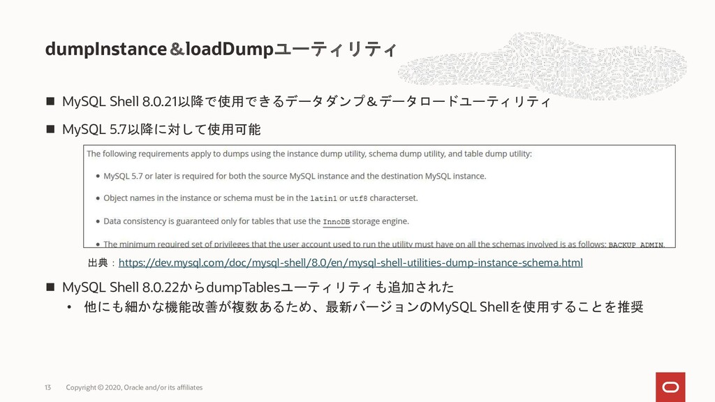 ◼ MySQL Shell 8.0.21以降で使用できるデータダンプ&データロードユーティリテ...
