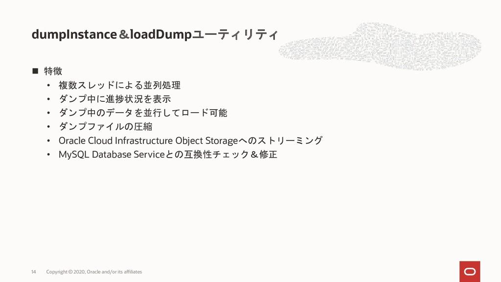 ◼ 特徴 • 複数スレッドによる並列処理 • ダンプ中に進捗状況を表示 • ダンプ中のデータを...