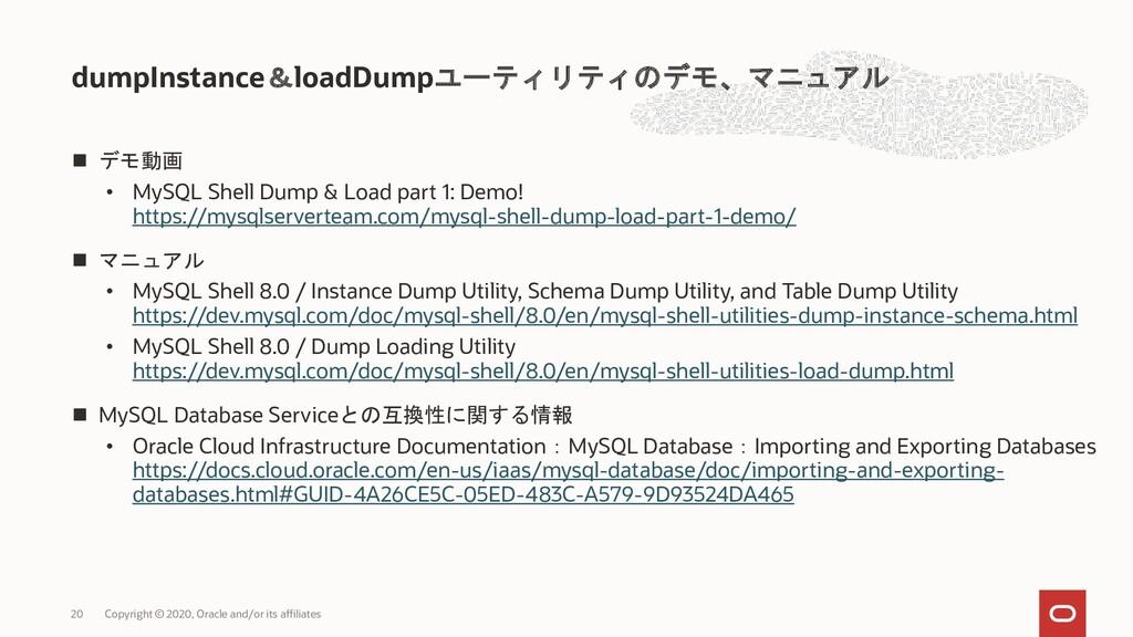 ◼ デモ動画 • MySQL Shell Dump & Load part 1: Demo! ...