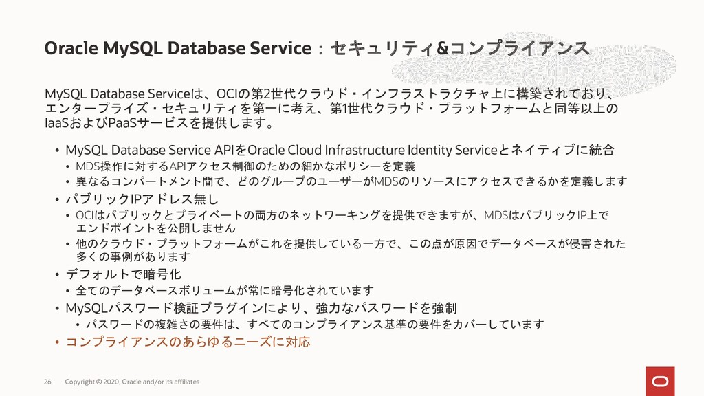 MySQL Database Serviceは、OCIの第2世代クラウド・インフラストラクチャ...