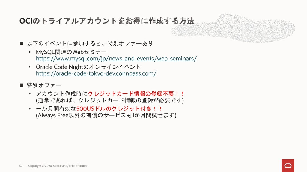 ◼ 以下のイベントに参加すると、特別オファーあり • MySQL関連のWebセミナー http...