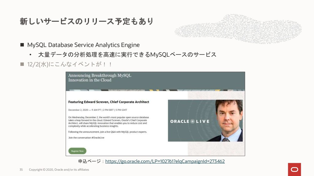 ◼ MySQL Database Service Analytics Engine • 大量デ...