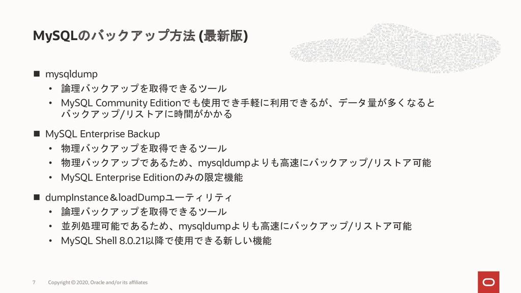 ◼ mysqldump • 論理バックアップを取得できるツール • MySQL Communi...