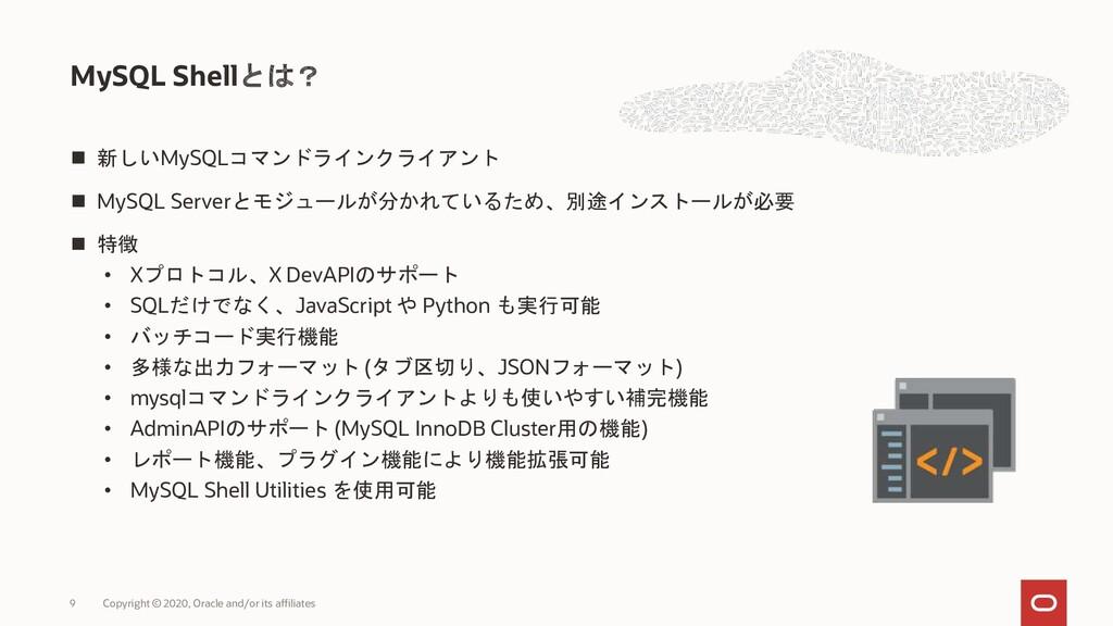 ◼ 新しいMySQLコマンドラインクライアント ◼ MySQL Serverとモジュールが分か...