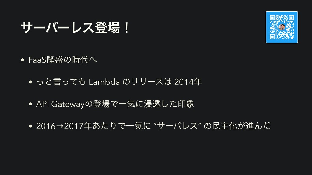 αʔόʔϨεొʂ • FaaSོͷ • ͬͱݴͬͯ Lambda ͷϦϦʔε 2...