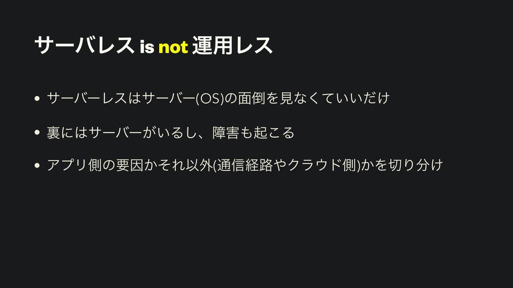 αʔόϨε is not ӡ༻Ϩε • αʔόʔϨεαʔόʔ(OS)ͷ໘Λݟͳ͍͍͚ͯͩ͘...