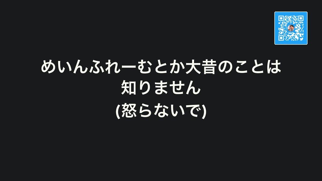 Ί͍Μ;ΕʔΉͱ͔େੲͷ͜ͱ Γ·ͤΜ (ౖΒͳ͍Ͱ)