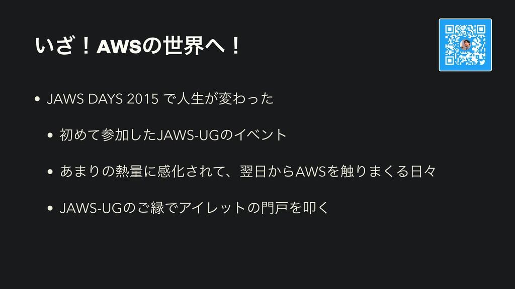 ͍͟ʂAWSͷੈքʂ • JAWS DAYS 2015 Ͱਓੜ͕มΘͬͨ • ॳΊͯՃͨ͠...