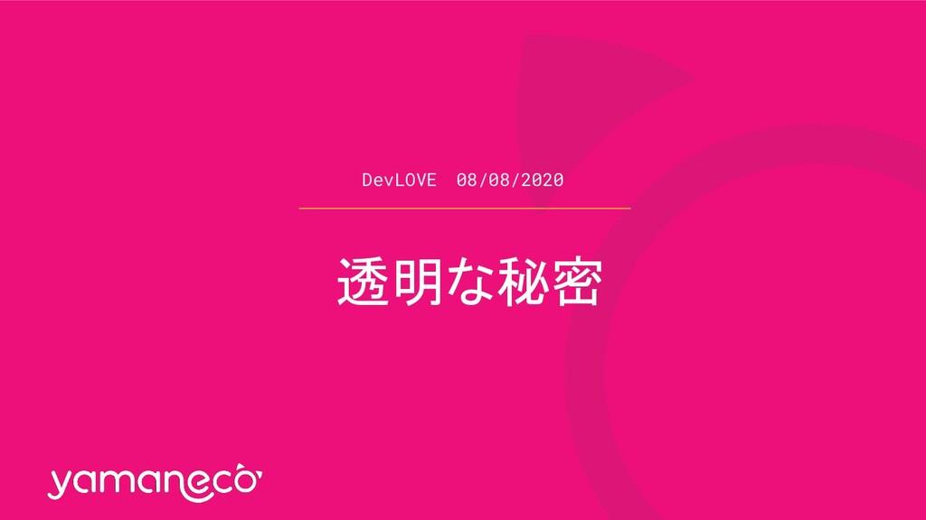 DevLOVE 08/08/2020 透明な秘密