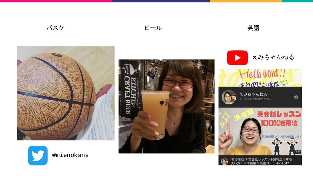 @mienokana えみちゃんねる バスケ           ...