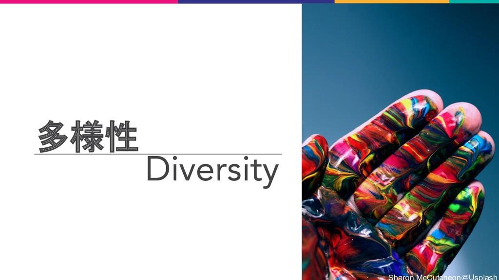 多様性 Diversity