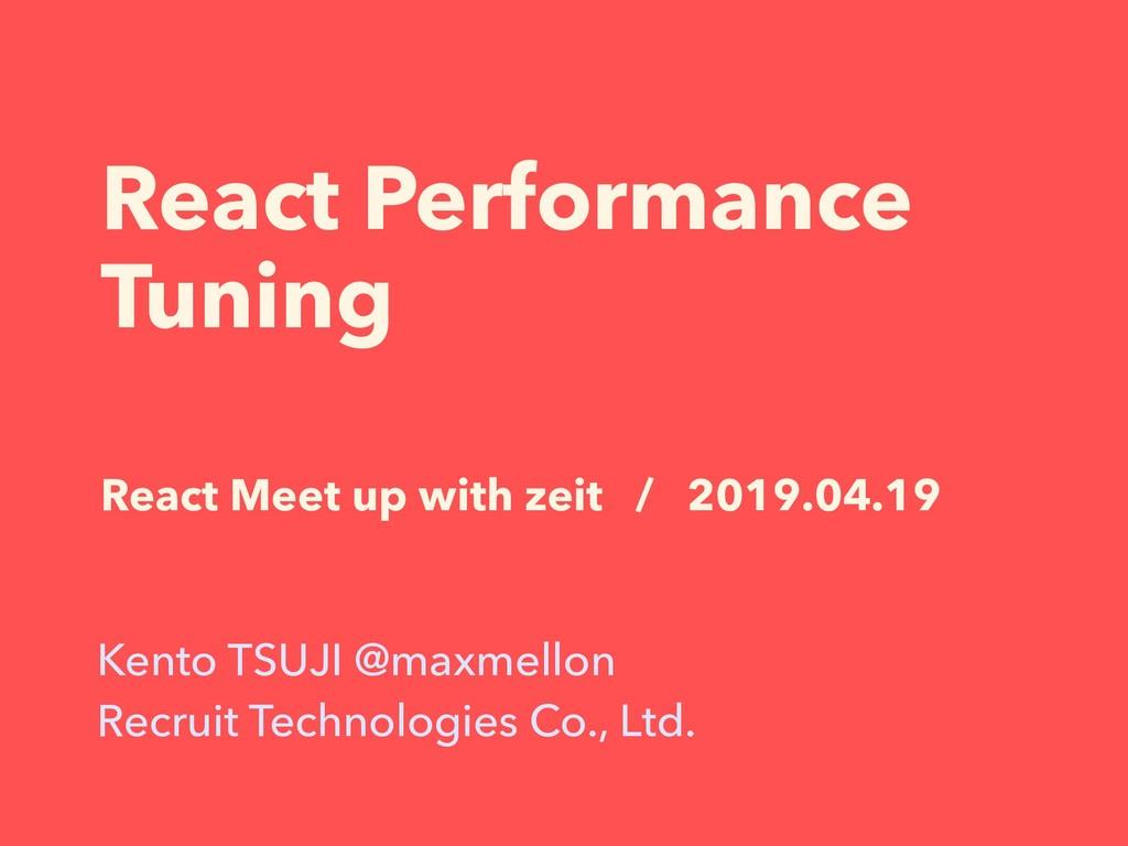 React Performance Tuning Kento TSUJI @maxmellon...