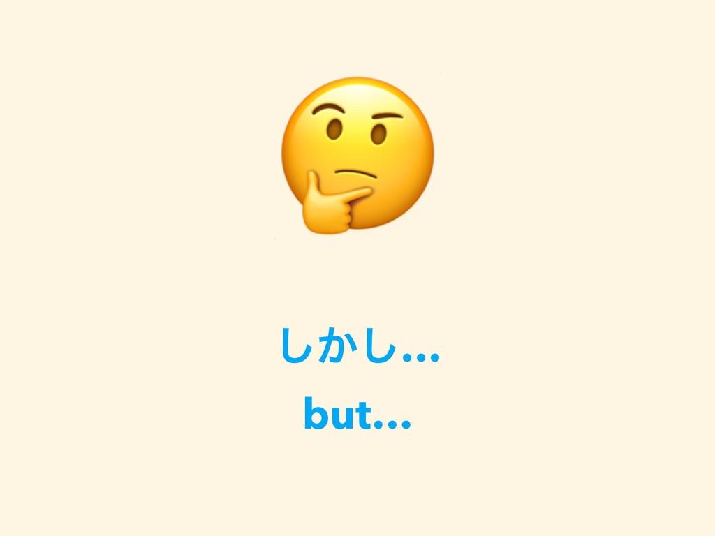 ͔͠͠… but…