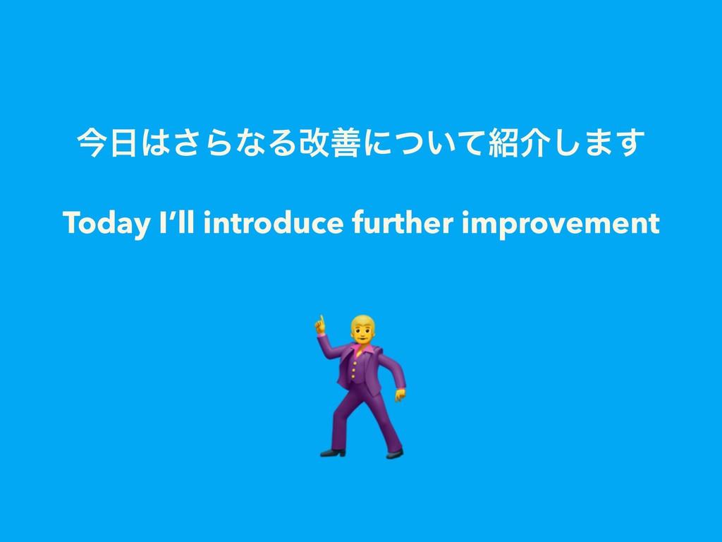 ࠓ͞ΒͳΔվળʹ͍ͭͯհ͠·͢ Today I'll introduce further...