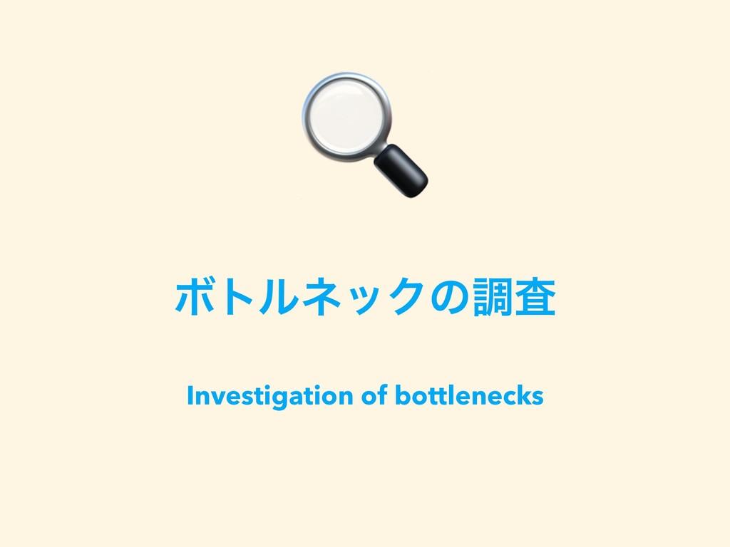 ϘτϧωοΫͷௐࠪ Investigation of bottlenecks