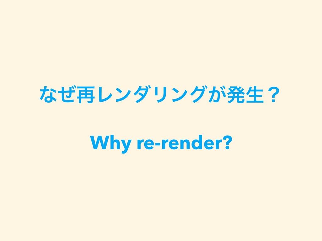 ͳͥ࠶ϨϯμϦϯά͕ൃੜʁ Why re-render?