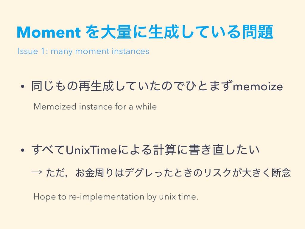Moment Λେྔʹੜ͍ͯ͠Δ • ಉ͡ͷ࠶ੜ͍ͯͨ͠ͷͰͻͱ·ͣmemoize ...