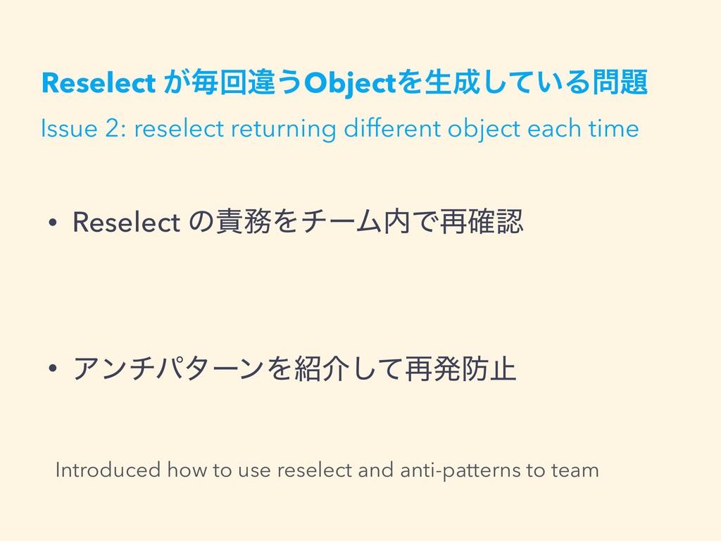Reselect ͕ຖճҧ͏ObjectΛੜ͍ͯ͠Δ • Reselect ͷΛνʔ...