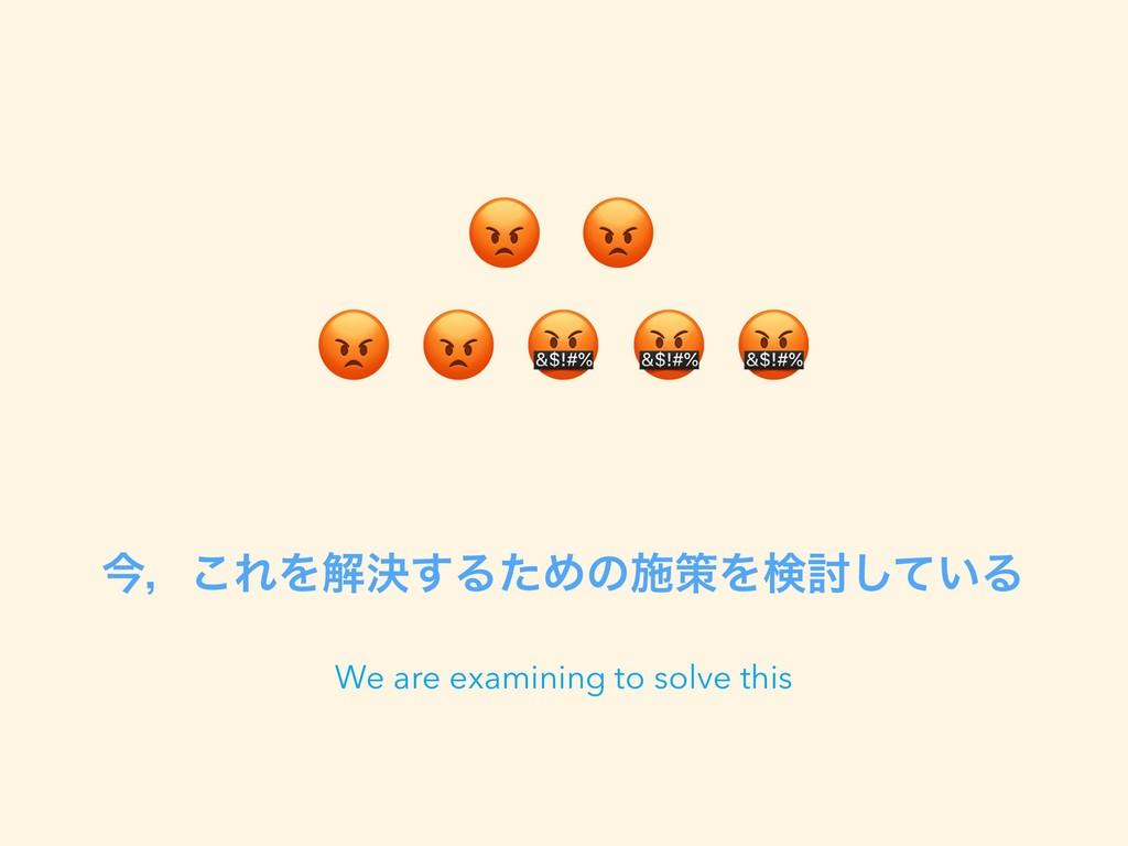 ࠓɼ͜ΕΛղܾ͢ΔͨΊͷࢪࡦΛݕ౼͍ͯ͠Δ We are examining t...