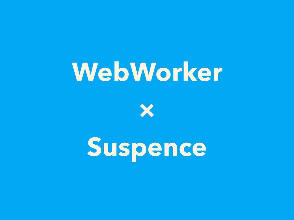 WebWorker × Suspence