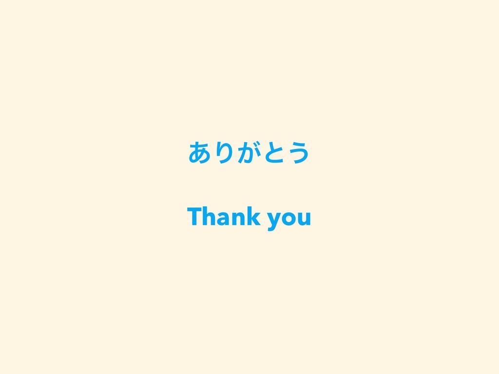 ͋Γ͕ͱ͏ Thank you