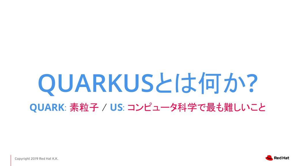 Copyright 2019 Red Hat K.K. とは何か QUARK: 素粒子 / U...