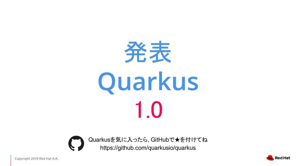Copyright 2019 Red Hat K.K. 発表 1.0 Quarkusを気に入...