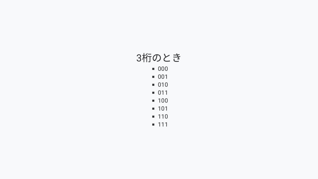 3 桁のとき 000 001 010 011 100 101 110 111