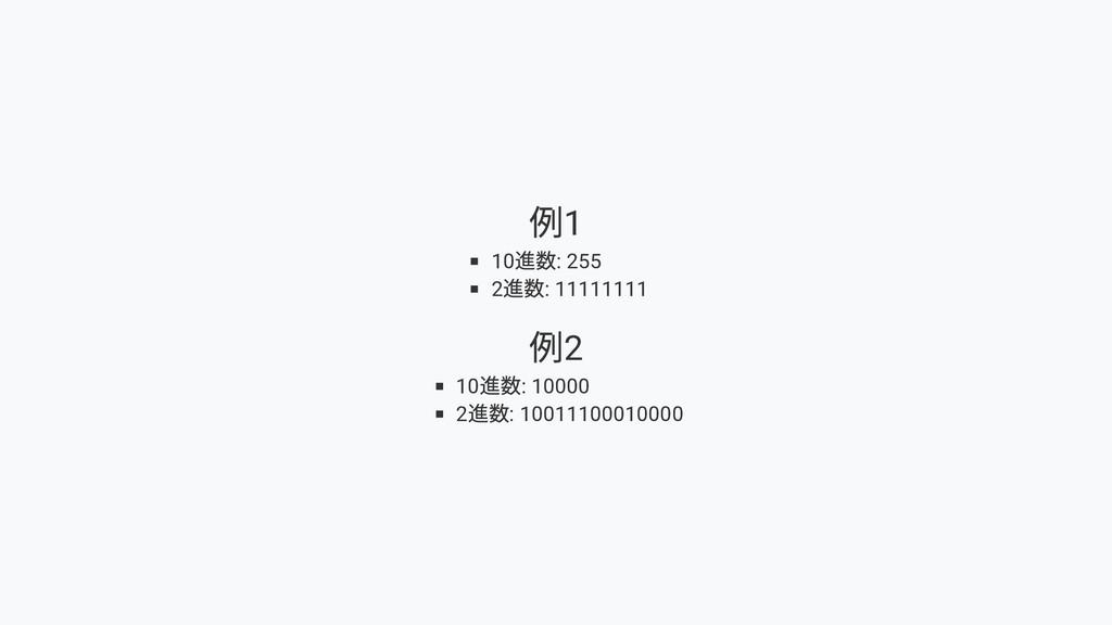 例1 10 進数: 255 2 進数: 11111111 例2 10 進数: 10000 2 ...