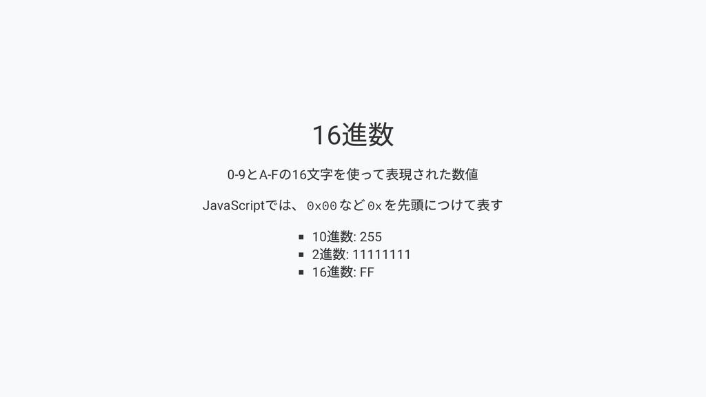 16 進数 0-9 とA-F の16 ⽂字を使って表現された数値 JavaScript では、...