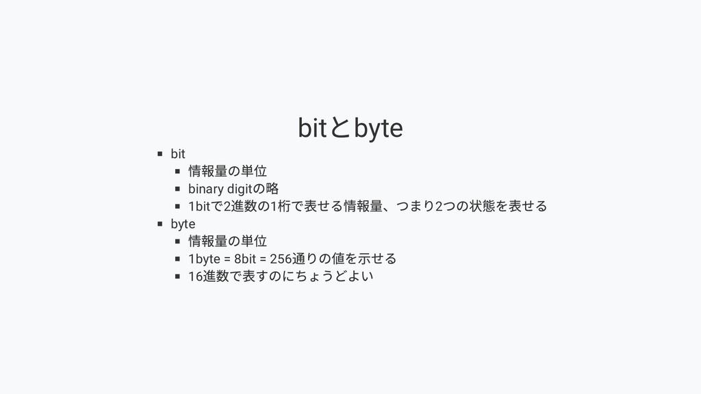 bit とbyte bit 情報量の単位 binary digit の略 1bit で2 進数...