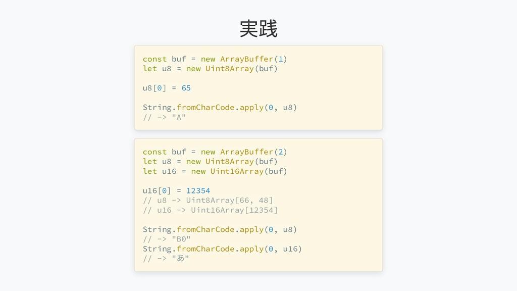 実践 const buf = new ArrayBuffer(1) let u8 = new ...