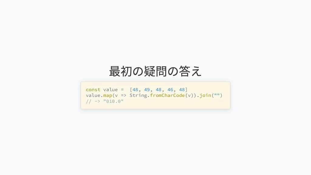 最初の疑問の答え const value = [48, 49, 48, 46, 48] val...