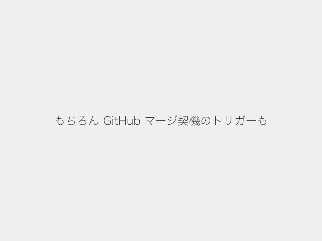 ͪΖΜ(JU)VCϚʔδܖػͷτϦΨʔ