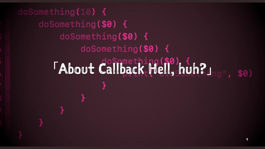 ʮAbout Callback Hell, huh?ʯ 9