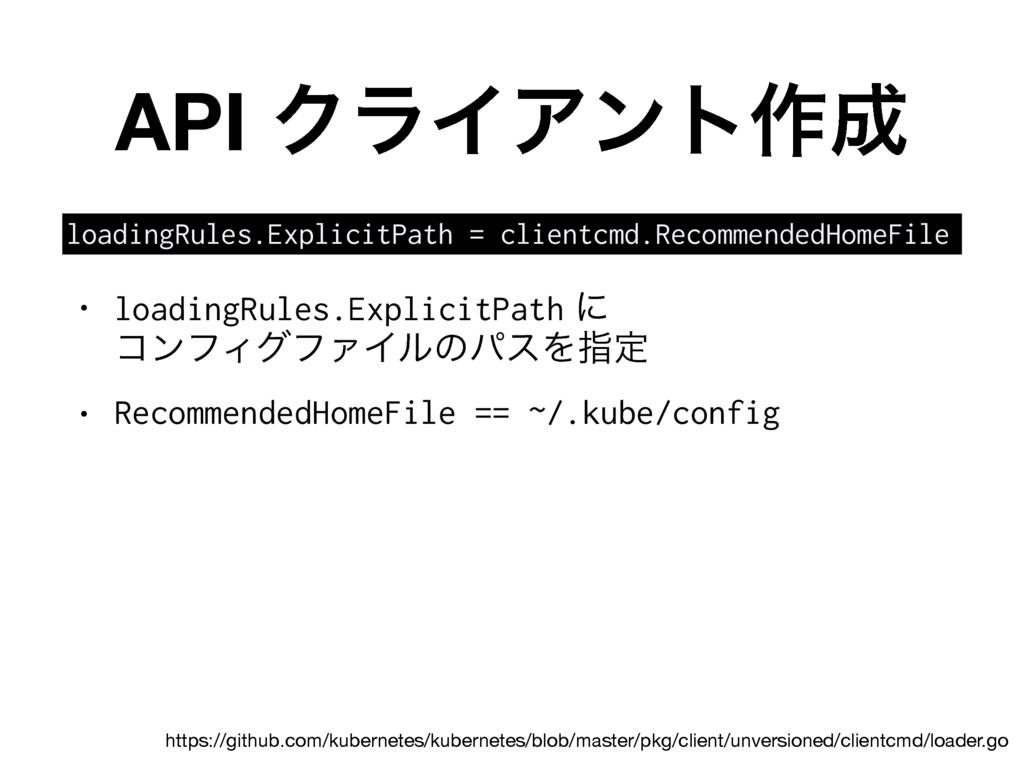 API ΫϥΠΞϯτ࡞ loadingRules.ExplicitPath = client...