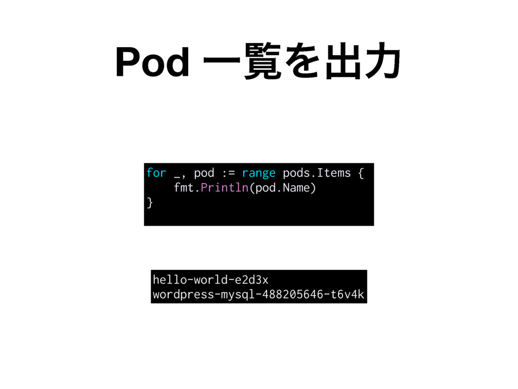 Pod ҰཡΛग़ྗ for _, pod := range pods.Items { fmt....