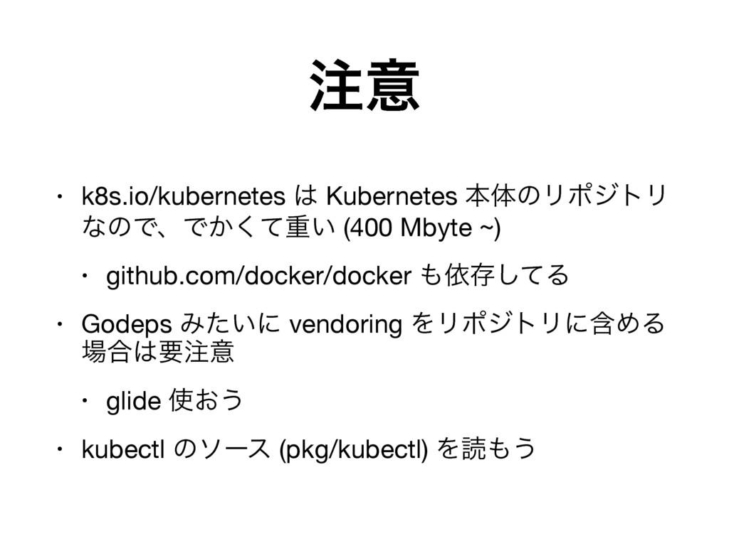 ҙ • k8s.io/kubernetes  Kubernetes ຊମͷϦϙδτϦ ͳͷ...