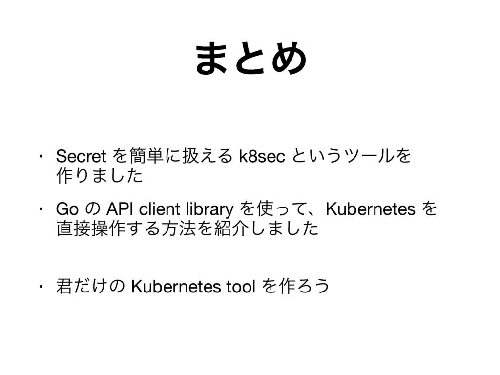 ·ͱΊ • Secret Λ؆୯ʹѻ͑Δ k8sec ͱ͍͏πʔϧΛ ࡞Γ·ͨ͠  • Go...