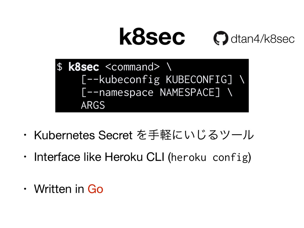 k8sec • Kubernetes Secret Λखܰʹ͍͡Δπʔϧ  • Interfa...
